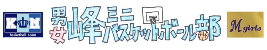 峰ミニバスホームページ